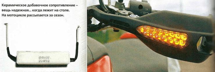 светодиоды в поворотах мотоцикла