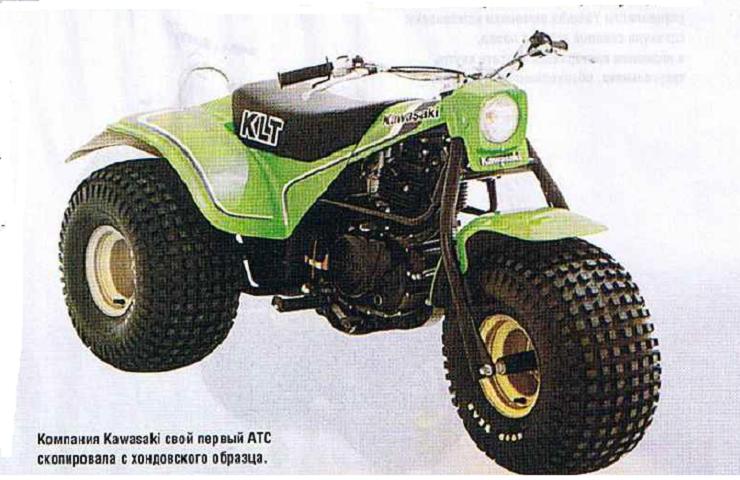 мотовездеход Kawasaki KTL200 1981 года