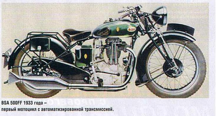 мотоцикл BSA 500FF c автоматической трансмиссией