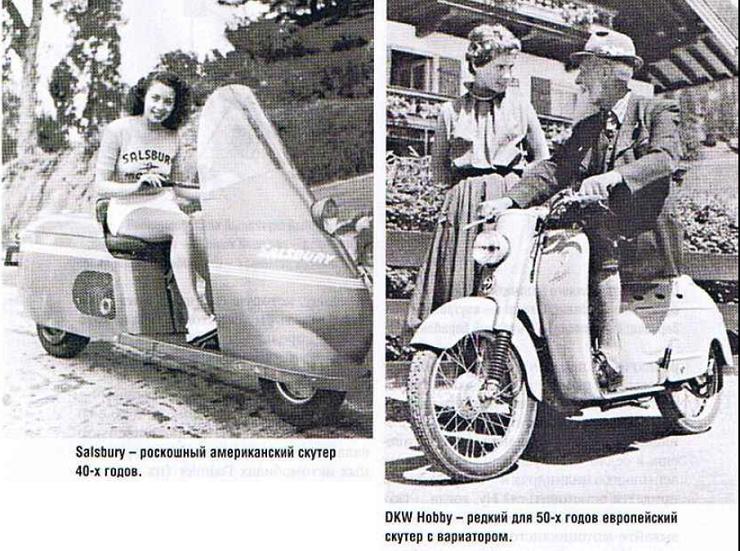 первые скутера 40 годов
