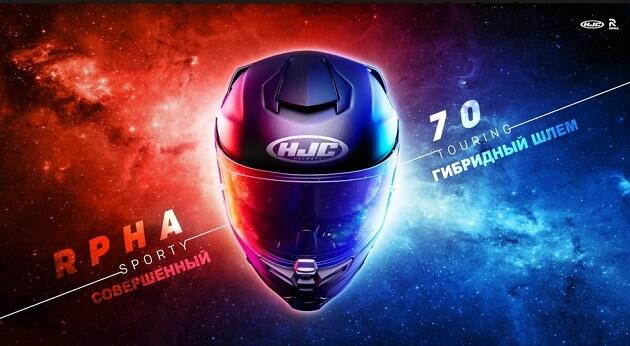 HJC представила новый шлем RPHA 70