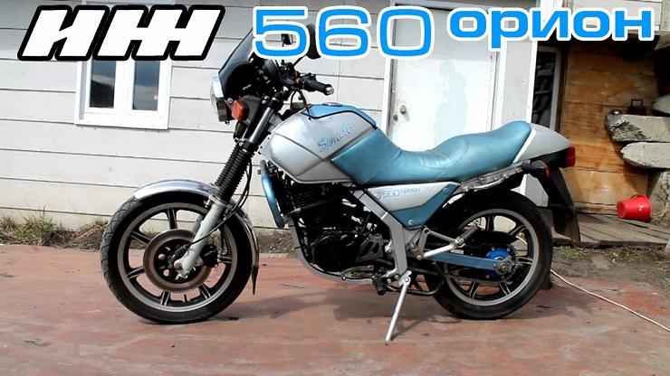 Иж 560 Орион